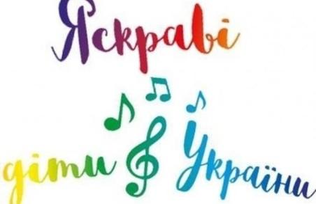 У Харкові стартує конкурс «Яскраві діти України»
