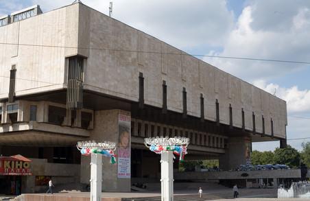 Харківський театр не стане комунальною власністю