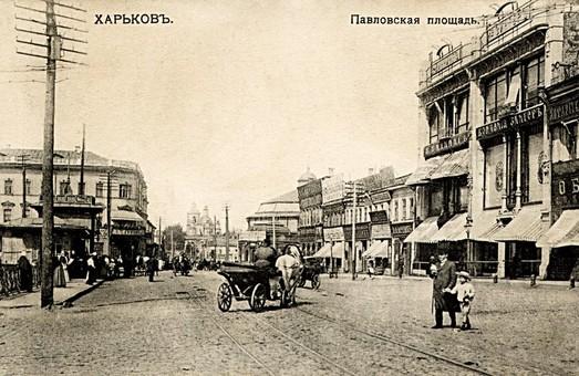 Невідомий Харків. На честь кого саме названа Павлівська площа?