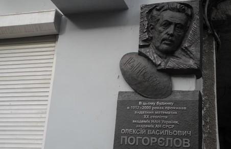 В Харкові з'явився барельєф академіку Олексію Погорєлову