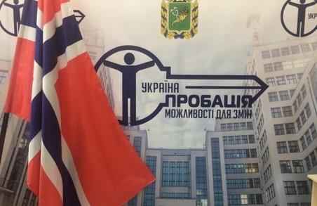 На Харківщині правопорушникам допоможуть адаптуватися до соціуму