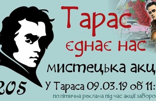 Тарас єднає нас: в Харкові відзначать річницю Шевченка