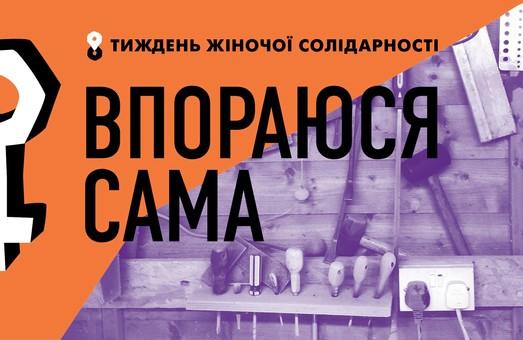 """""""Впораюся сама"""": 10 березня в Харкові відбудеться інтерактивна ремонтна майстерня для жінок"""