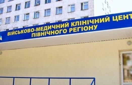 Військовий шпиталь в Харкові потребує допомоги