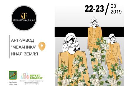 Представників легкої промисловості запрошують на Kharkiv Fashion Business Forum 2019