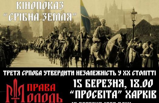 Харків'ян запрошують вшанувати пам'ять героїв Карпатської України за переглядом кінострічки «Срібна Земля»