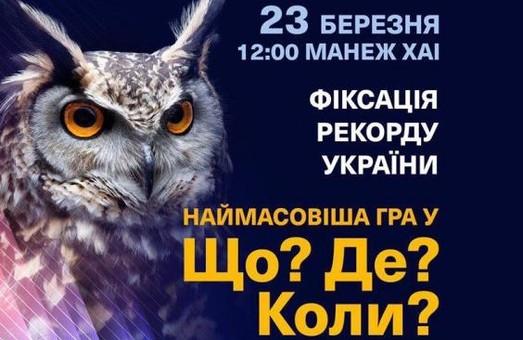 Харківські гравці «Що? Де? Коли?» бажають встановити всеукраїнський рекорд