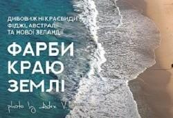 Харків'янам покажуть «Фарби краю Землі»