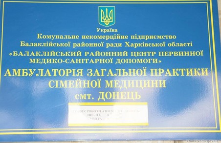 Під Харковом запрацювала ще одна оновлена амбулаторія (ФОТО)