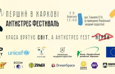 У Харкові відбудеться антистресовий фестиваль