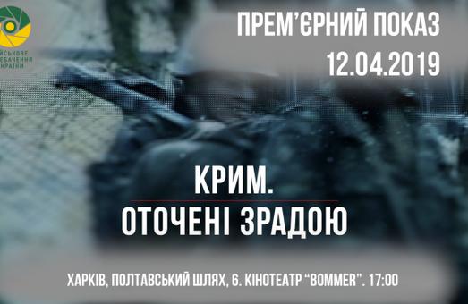 Харків'янам покажуть фільму про окупацію Криму