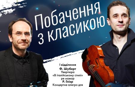 Харків'янам влаштують «Побачення з класикою»