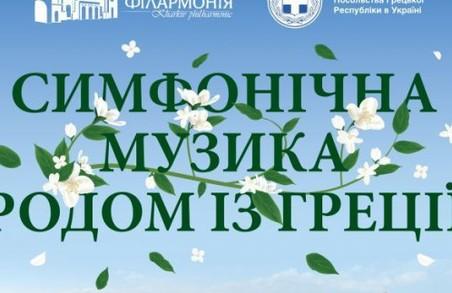 Харків'ян потішать грецькою музикою
