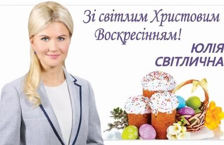 Юлія Світлична привітала земляків з Великоднем
