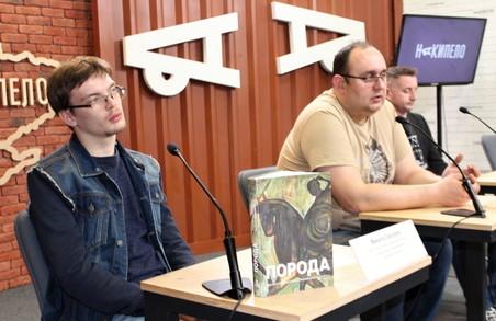 Харків'янам презентували книгу, що рушить стереотипи про Донбас