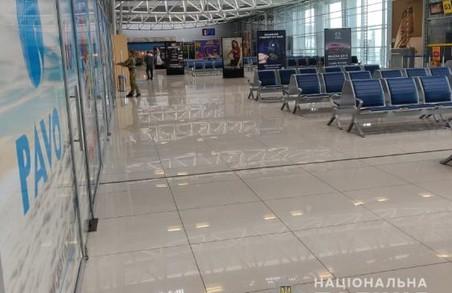 В Харові «замінували» аеропорт та вокзал