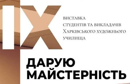 В Харкові урочисто відкриється виставка «Дарую майстерність»