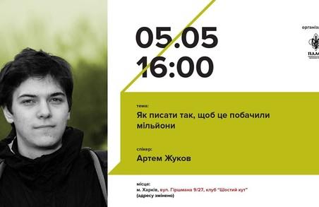 Харків'ян запрошують на зустріч PlasTalks: Як писати так, щоб це побачили мільйони
