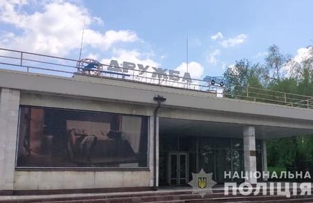 В центрі Харкова «замінували» торговий центр та два готелі