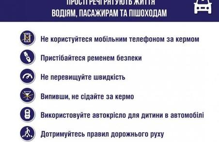 Харківщина приєдналася до тижня безпеки дорожнього руху