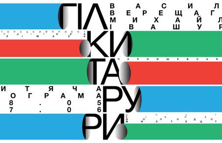 В Харкові відбудеться інклюзивна виставка двох підлітків