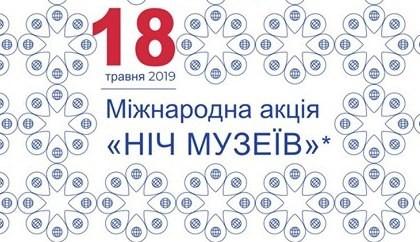 В Харкові готуються до Ночі музеїв
