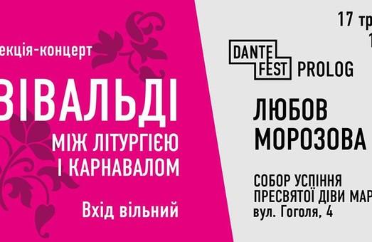 Харків'яни можуть насолодитися музикою Вівальді у виконанні органу