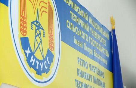 Харківський сільськогосподарський університет розширятиме перелік технічних спеціальностей