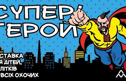 """В Харкові відбудеться """"супергеройська"""" виставка"""