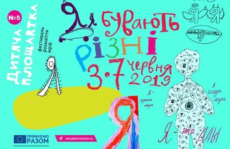 Діти бувають різні: В Харкові відбудеться фестиваль дитячої творчості та свободи