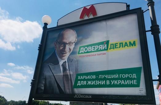 На харківський з'їзд «Партії мерів» з Одеси прибуло два вагони делегатів на чолі з Трухановим
