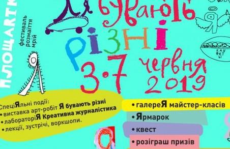 У Харкові проходить арт-фестиваль для дітей