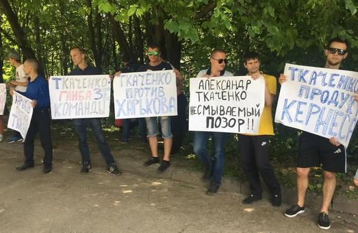 Харківські активісти пікетують з'їзд «Слуги народу» через Ткаченко (ФОТО)