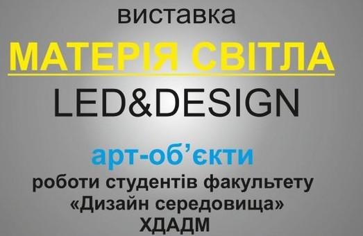 Харків'ян запрошують на виставку «Матерія світла»