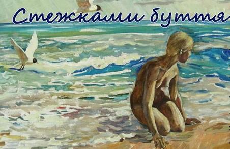 В «Мистецтві Слобожанщини» відбудеться виставка харківського художника