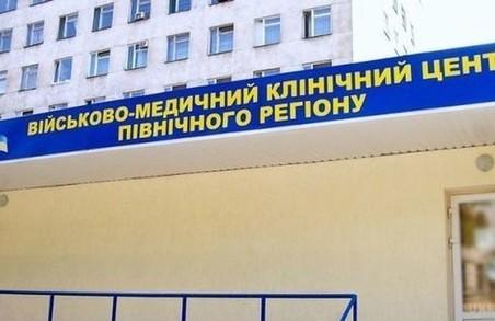 Військовий шпиталь Харкова потребує допомоги