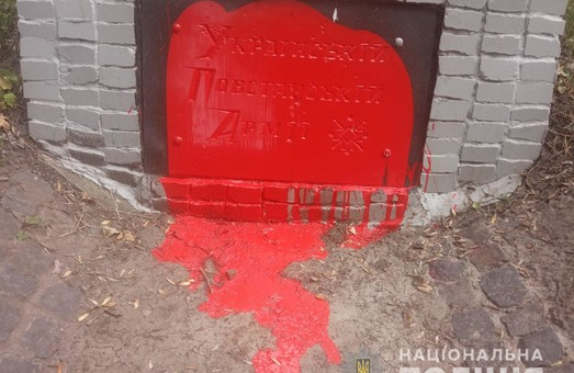 В Харкові невідомі залили фарбою пам'ятник УПА