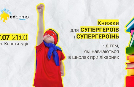 В Харкові відбудеться акція «Книжки для супергероїв»