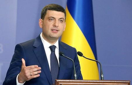 Прем'єр-міністр Володимир Гройсман здійснить робочу поїздку у Харків