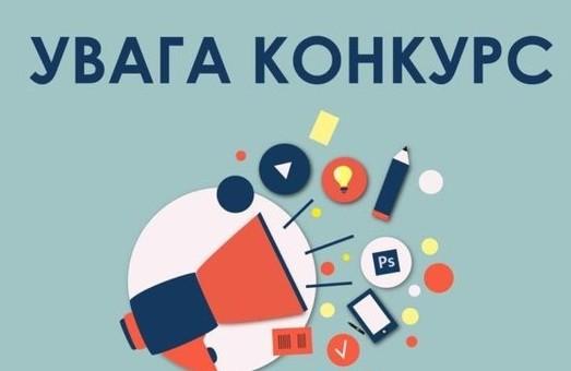 На Харківщині оголошено конкурс проектів соціального спрямування