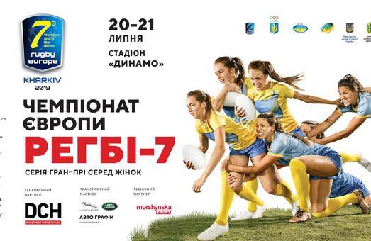 DCH Ярославського підтримала турнір 12 найсильніших жіночих команд Європи з регбі-7 в Харкові