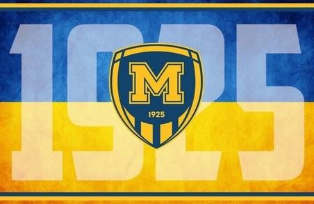 Харківський «Металіст 1925» оштрафували сто тисяч гривень