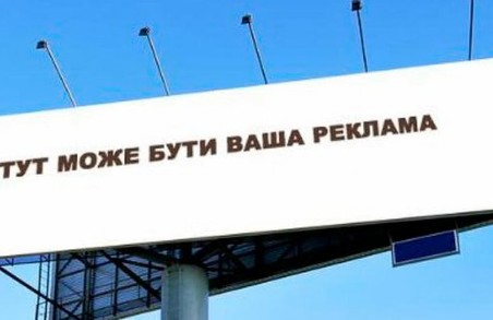 У Харкові демонтували близько 300 незаконно встановлених рекламних конструкцій