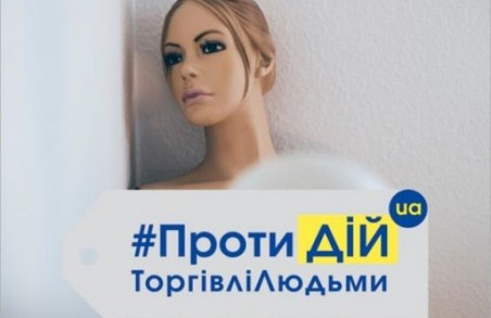 Харків'янам розкажуть про проблему торгівлі людьми