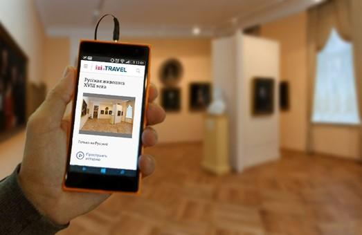 Активісти створять у музеях Харківщини ще три інклюзивні аудіогіди