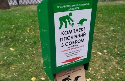 Харків'яни можуть більш цивілізовано вигулювати свої улюбленців