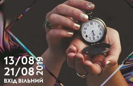 Харків'янам покажуть перформанс «Про цінність часу»