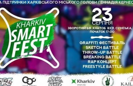 В Харкові відбудеться фестиваль вуличного мистецтва