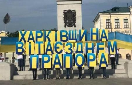 У найтяжчі часи Харків довів, що він вартий того, щоб жити під синьо-жовтим стягом – Світлична