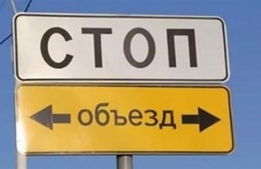 У неділю рух транспорту по Білгородському шосе буде заборонений